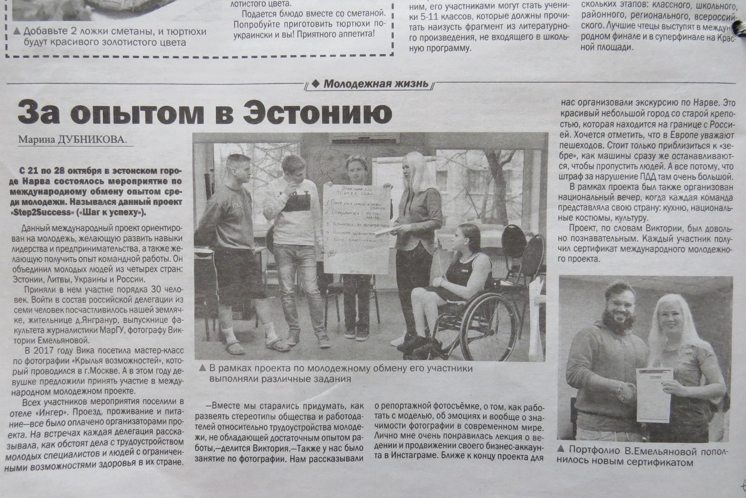 Russian Mass Media about S2S project